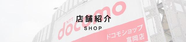 スマホ版、店舗紹介ページ、アイキャッチタイトル