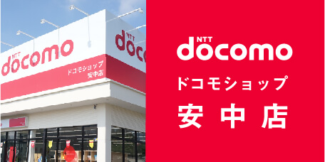 docomo ドコモショップ 安中店