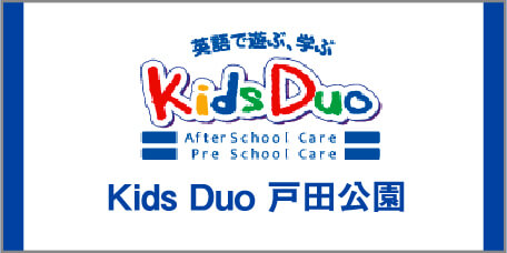 英語で遊ぶ、学ぶ Kids Duo After School Care Pre School Care Kids Duo 戸田公園
