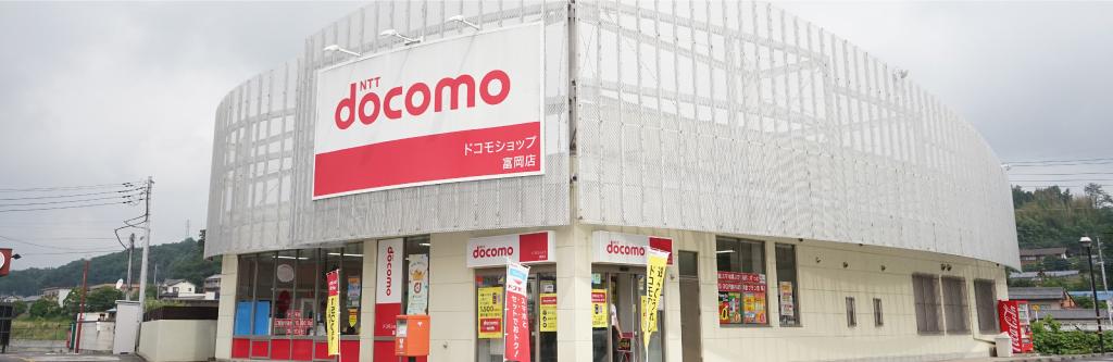 NTTdocomo ドコモショップ富岡店