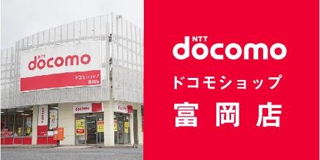 docomo ドコモショップ 富岡店