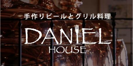 手作りビールとグリル料理 DANIEL HOUSE