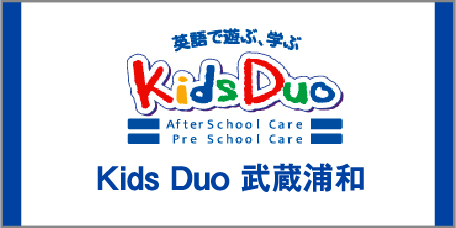英語で遊ぶ、学ぶ Kids Duo After School Care Pre School Care Kids Duo 武蔵浦和