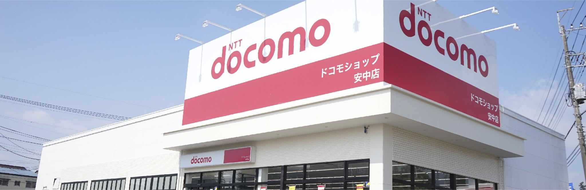 NTTdocomo ドコモショップ安中店