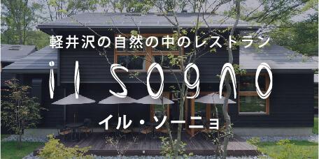 軽井沢の自然の中のレストラン ilso9no イル・ソーニョ